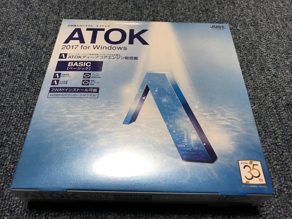 ATOK2017 ベーシック版