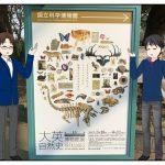上野、国立科学博物館の大英自然史博物館展へ!大混雑!初公開の始祖鳥化石!