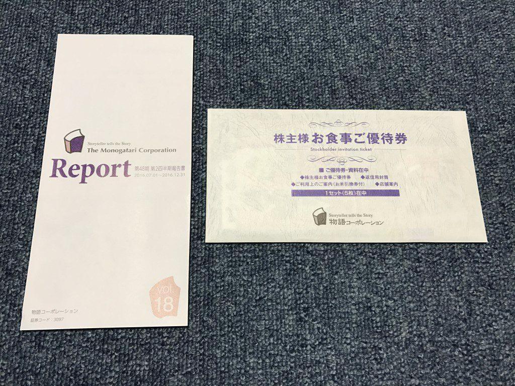 物語コーポレーション 株主優待