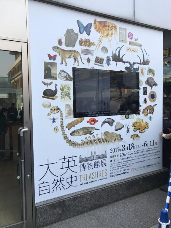上野、国立科学博物館 大英自然史博物館展