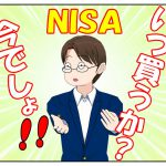 NISA買うなら今でしょ!2017年、初めてNISA口座で購入!