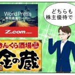 三光マーケティングフーズの株主優待で金の蔵!Z.comサーバーも株主優待!