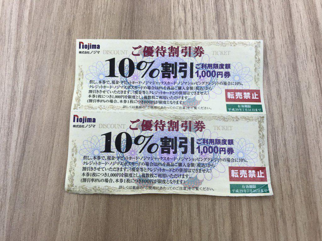 ノジマ 株主優待