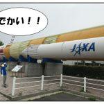 今週の株主優待はSFP等!JAXA筑波宇宙センターに行ってきました!