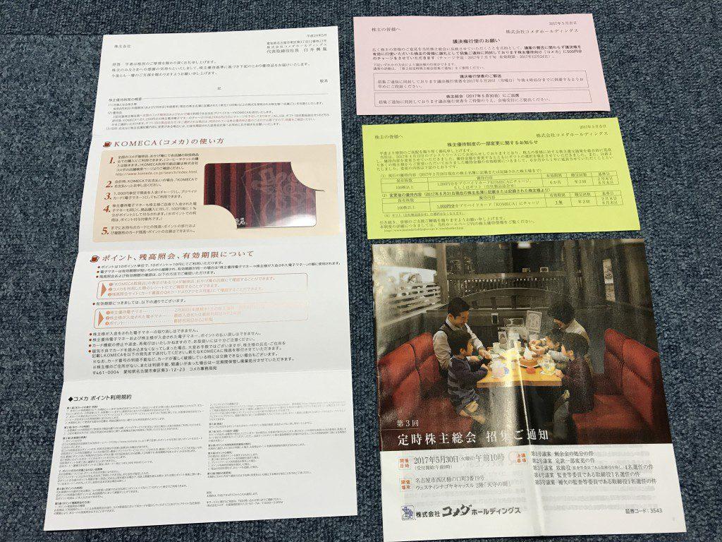 コメダホールディングス 株主優待