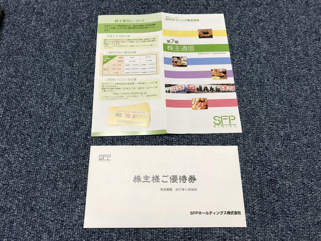 SFPダイニング 株主優待