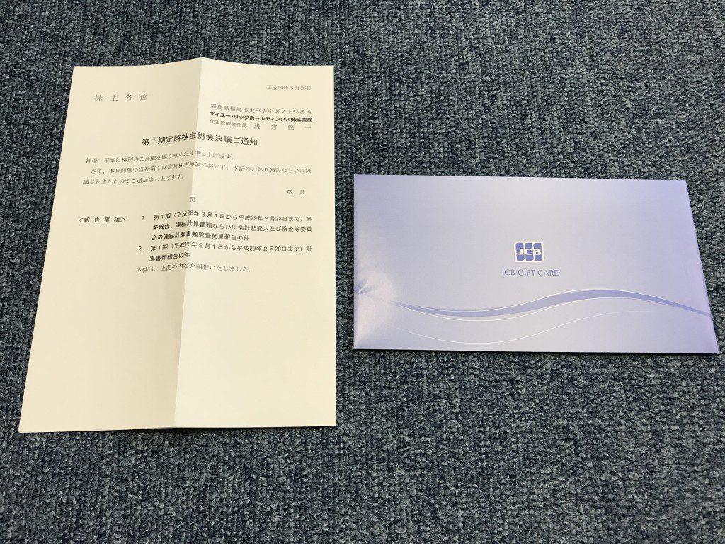 ダイユー・リックホールディングス 株主優待