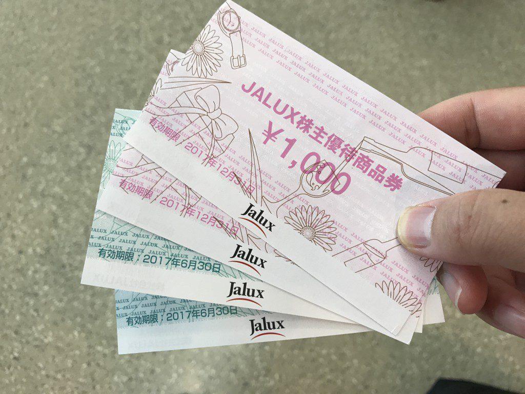 JALUX 株主優待