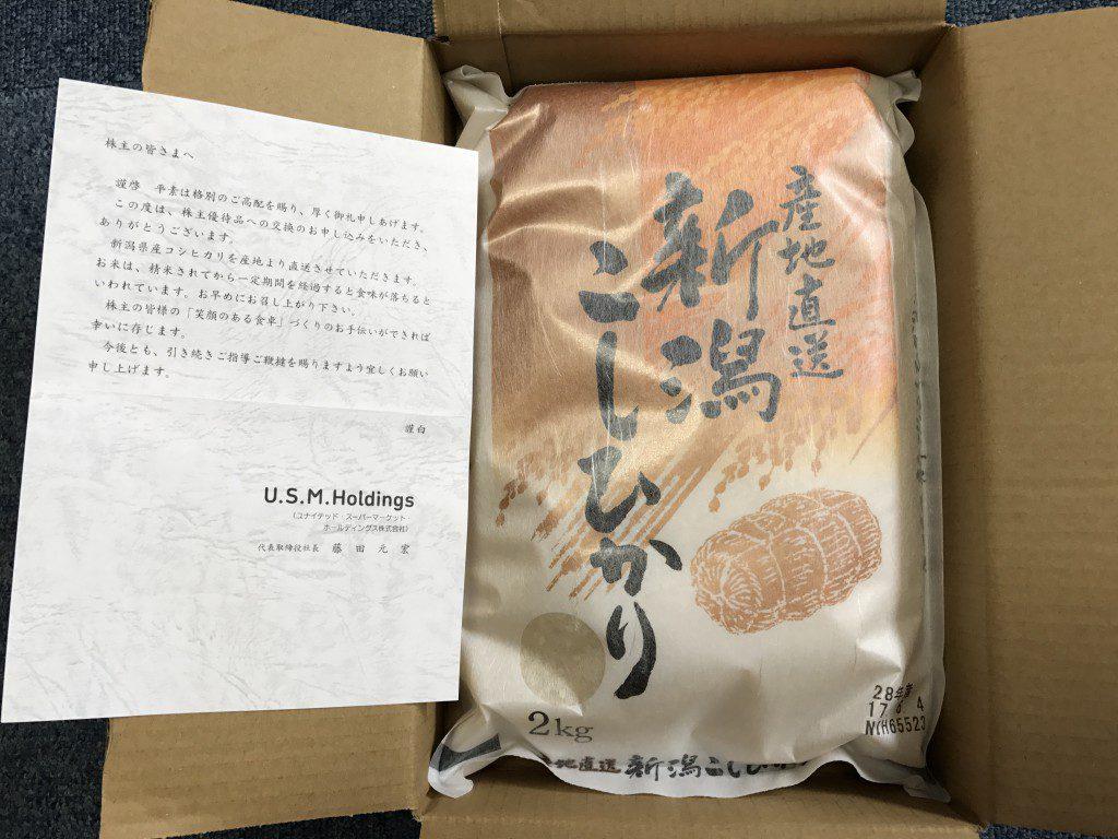ユナイテッド・スーパーマーケット・ホールディングス 株主優待