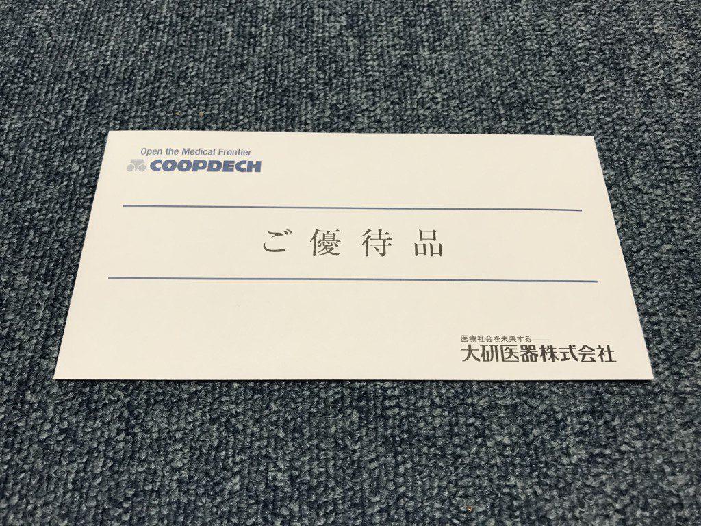 大研医器 株主優待