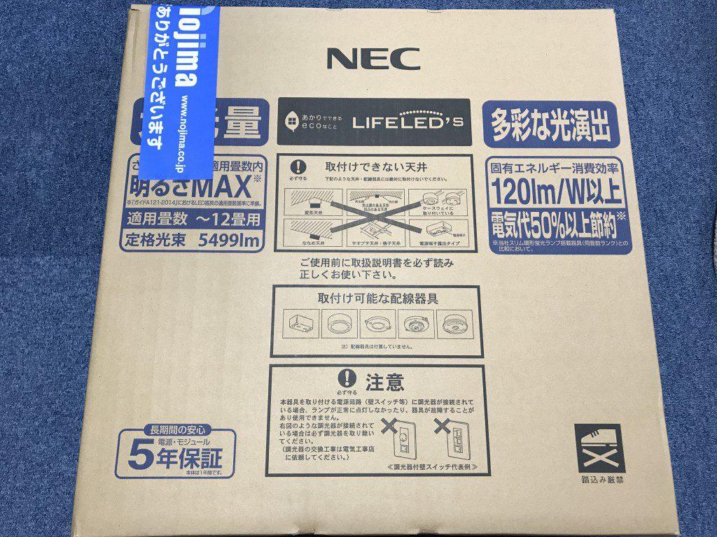 ノジマで購入したNEC製LED照明器具