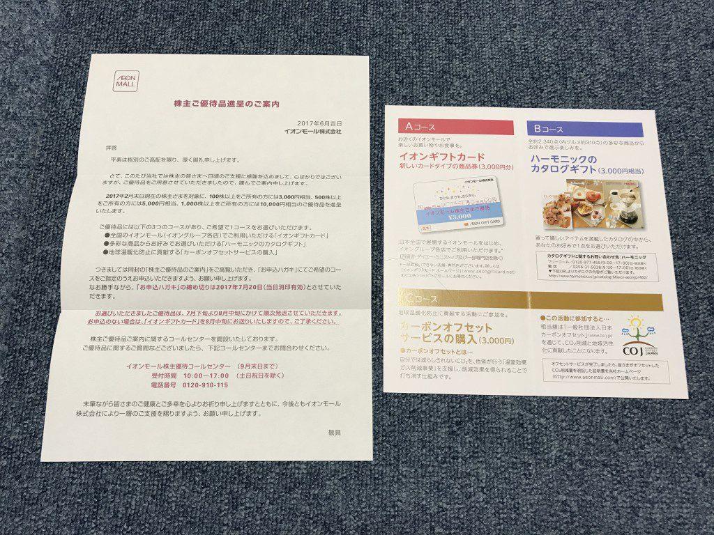 イオンモール 株主優待