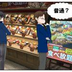 今週の株主優待は日本ビューホテル等!ブルズグリルと麺屋ここいち初調査!