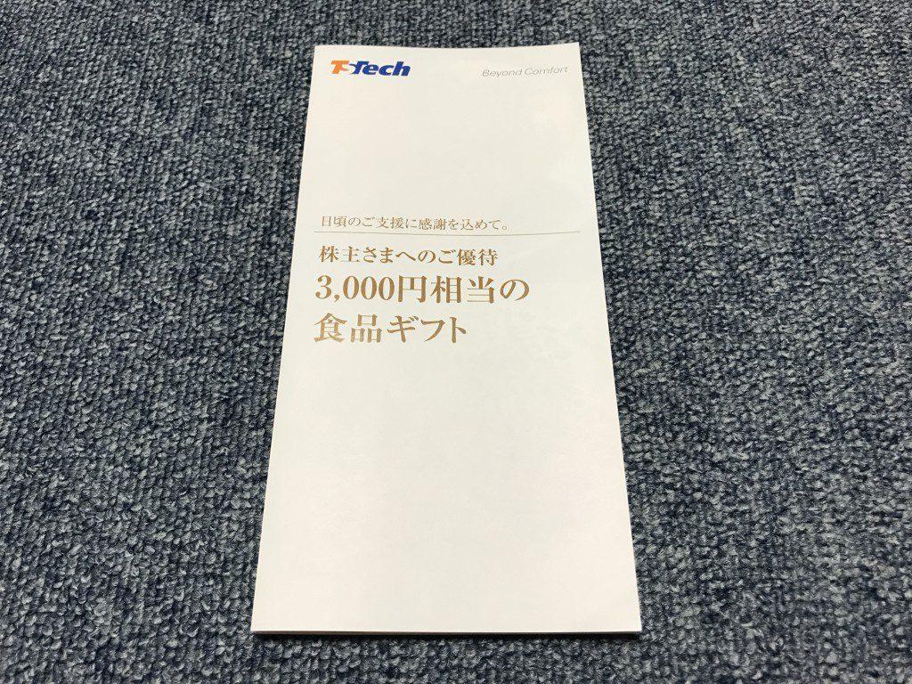 テイ・エス・テック 株主優待