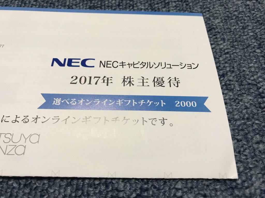 NECキャピタルソリューション 株主優待