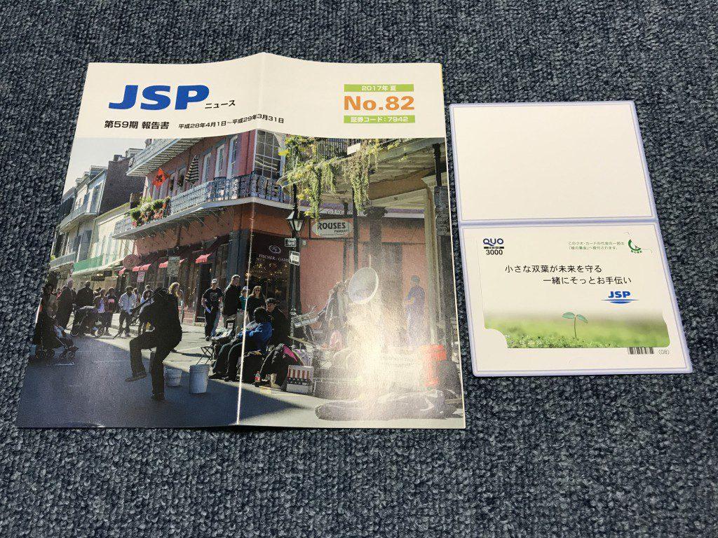 JSP 株主優待