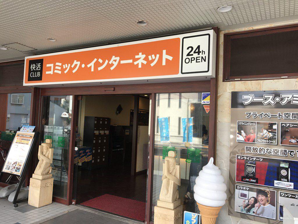快活クラブ 東村山店
