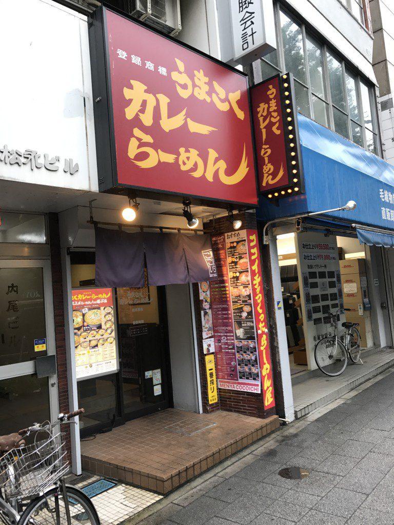 カレーらーめん 麺屋ここいち 秋葉原店