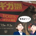 幕張メッセのギガ恐竜展2017へ!駐車場はイオンモール幕張新都心!