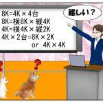 安い32インチ4K液晶モニタ2台を使って、4K×4Kの表示環境を構築!