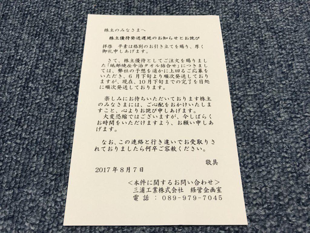 三浦工業 株主優待発送遅延のお知らせ