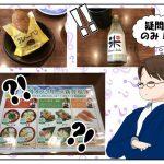 今週の株主優待は岡部!くら寿司の糖分オフ大根寿司(刺身?)を実食!