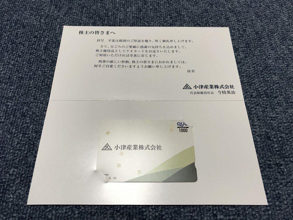 小津産業 株主優待 クオカード