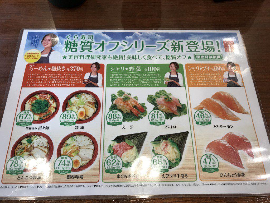 くら寿司 糖質オフシリーズ案内