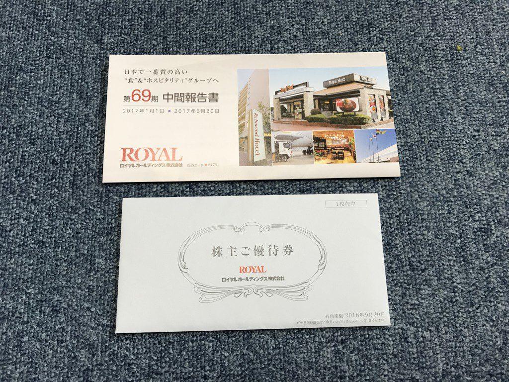 ロイヤルホールディングス 株主優待