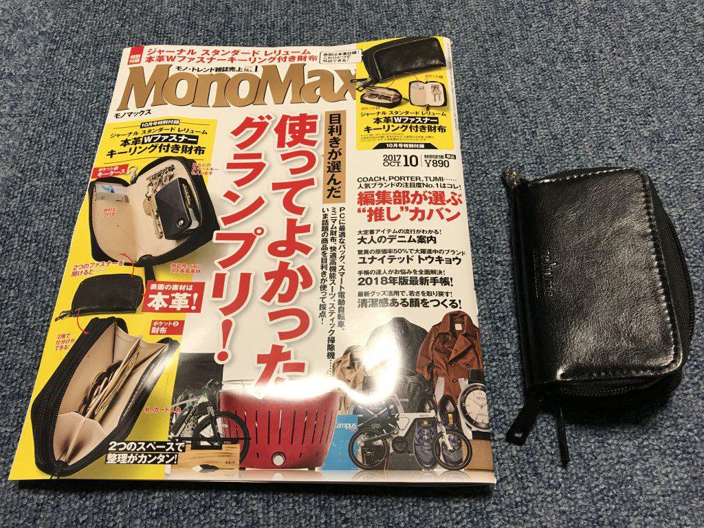 MonoMax 2017年10月号