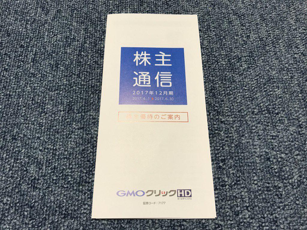 GMOクリックHD 株主優待