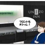 今週の株主優待はキャリアリンク等!ユニゾイン神田駅西で宿泊しました!