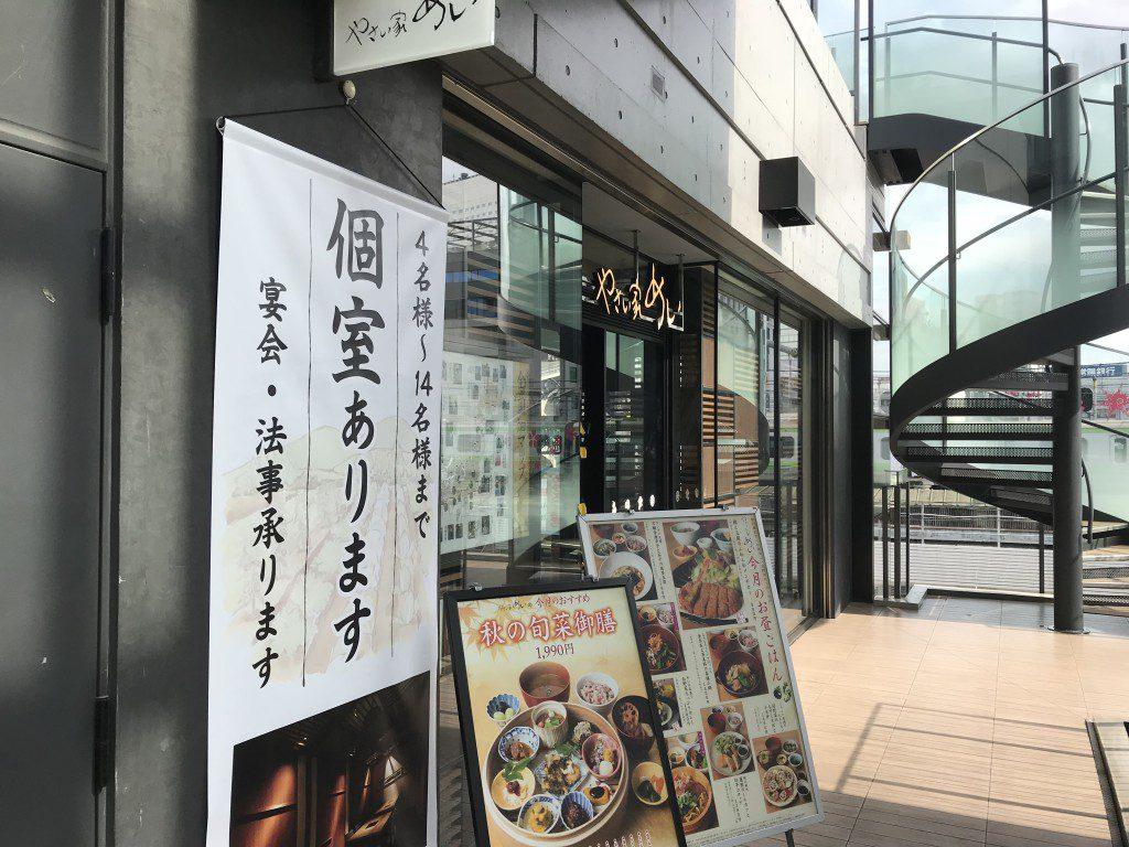 やさい家めい 上野店