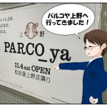 今週の株主優待はブラス等!パルコヤ上野のプレオープンイベントへ!