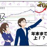 今週の株主優待はクリレス、BS11等!年末に向けて難しい局面!