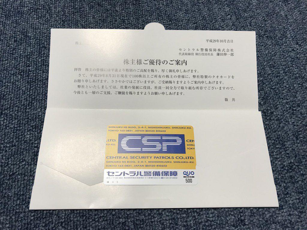 CSP 株主優待