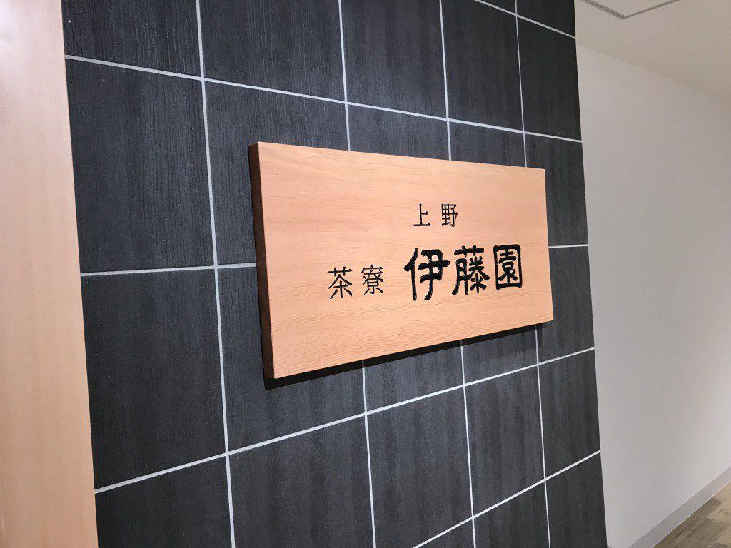 上野 茶寮 伊藤園