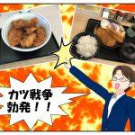 今週の株主優待はコメダ、ヒガシ21等!松乃家とかつやのカツ食べ比べ!