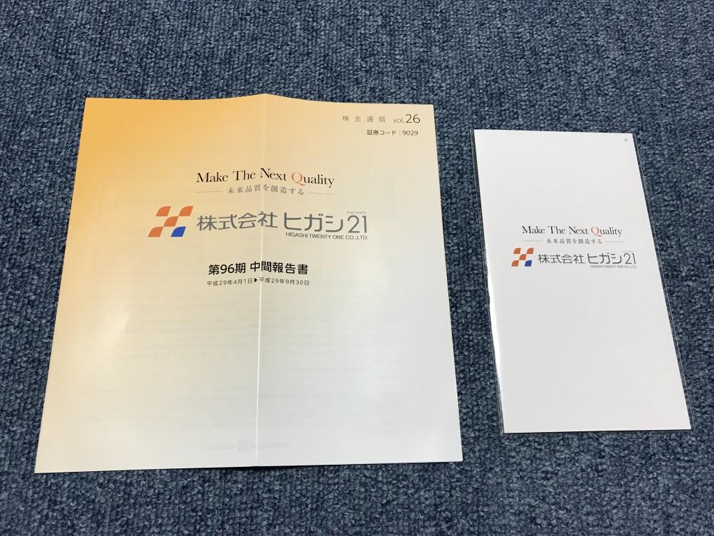 ヒガシ21 株主優待