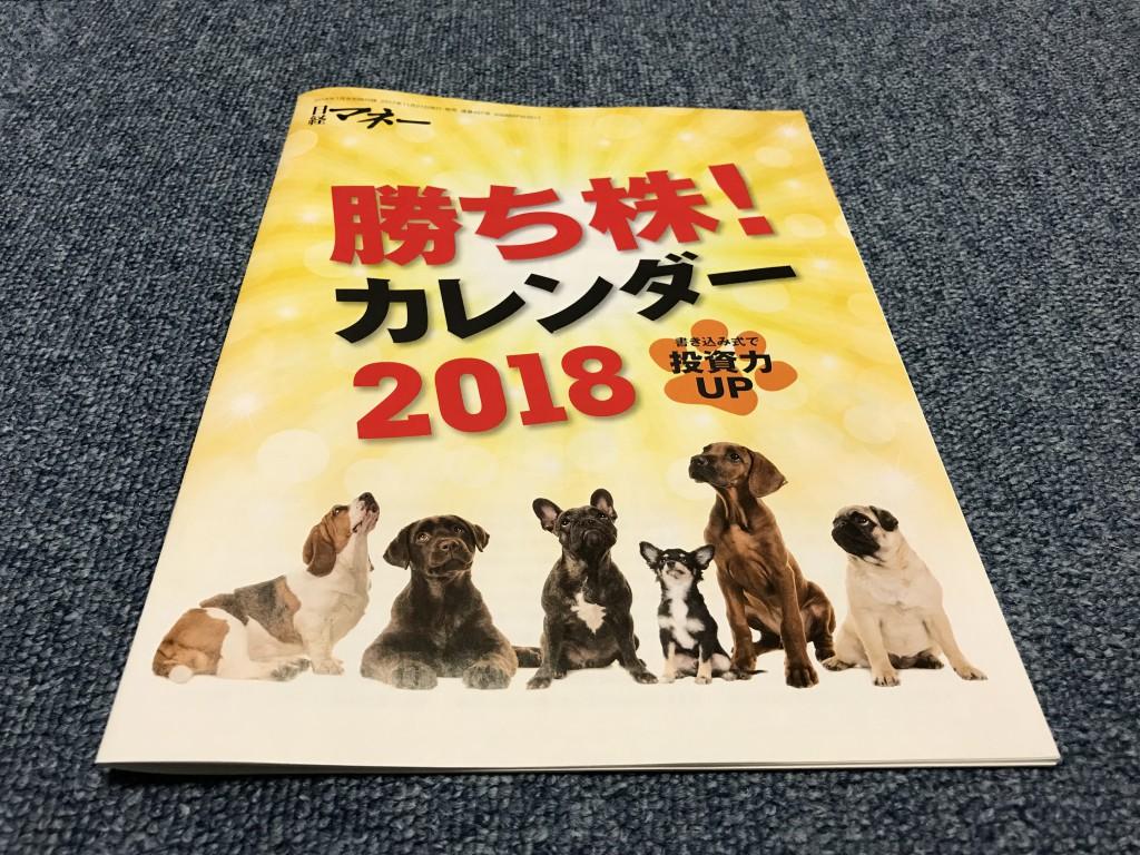 日経マネー 勝ち株!カレンダー2018
