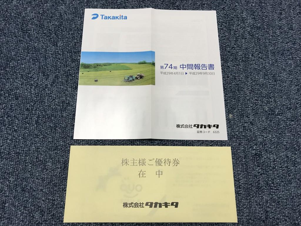 タカキタ 株主優待