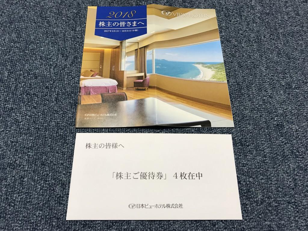 日本ビューホテル 株主優待