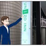 今週の株主優待はなし!ユニゾイン浅草に宿泊してきました!