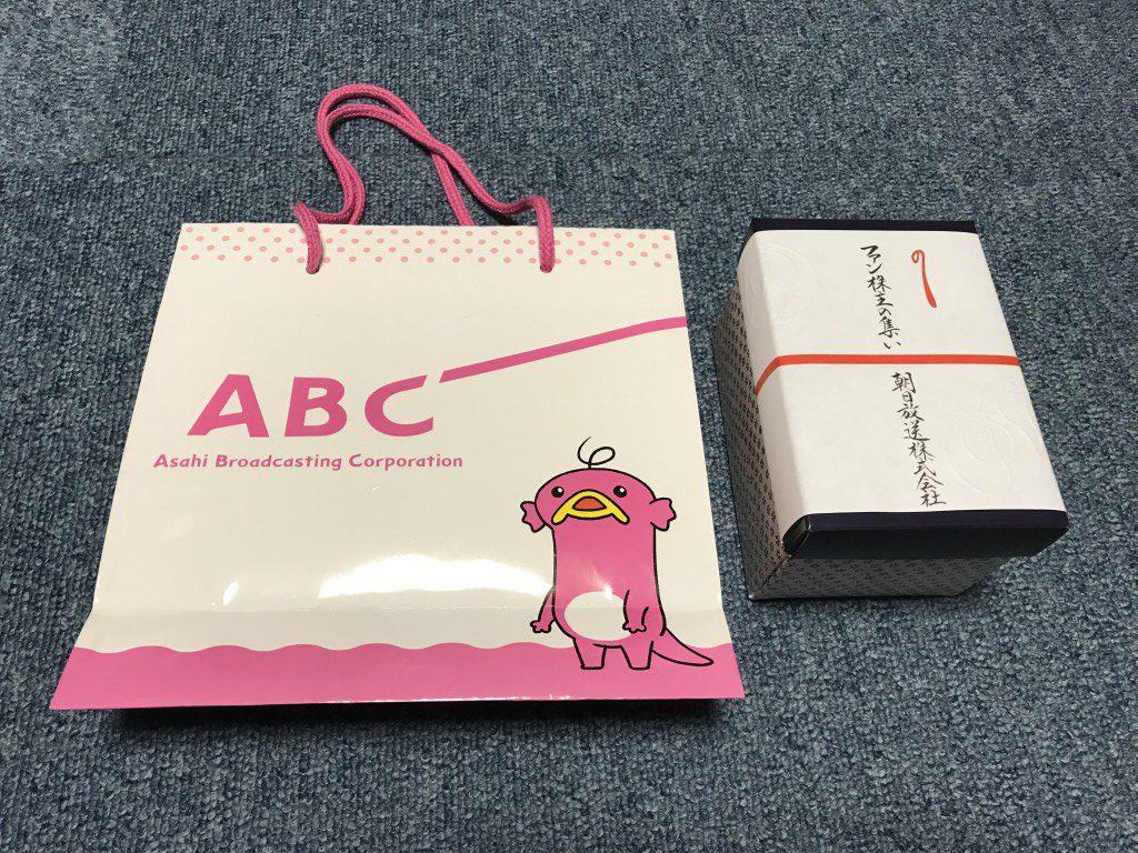 ABCファン株主の集い お土産