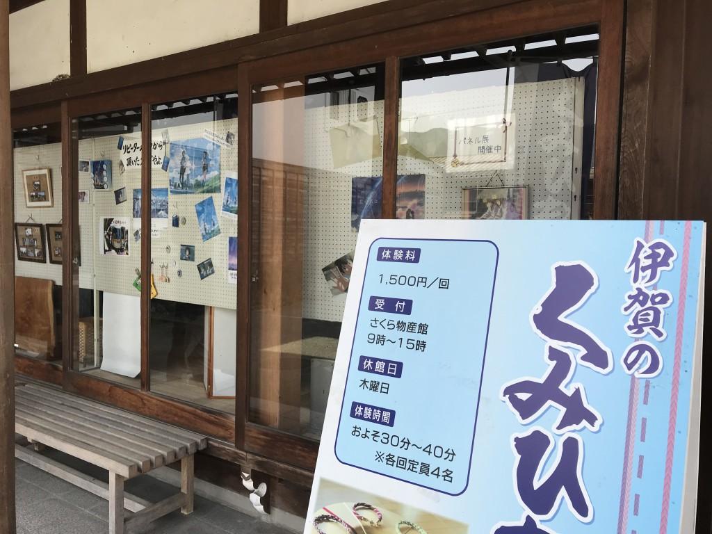 飛騨古川 さくら物産館