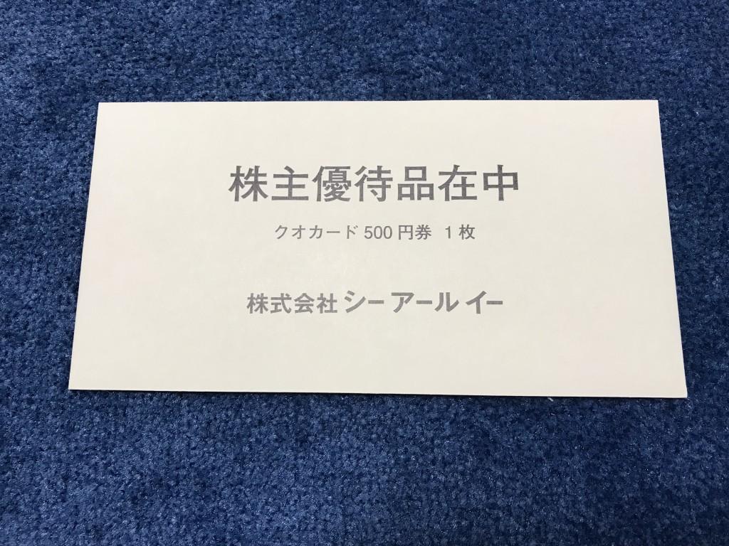 シーアールイー 株主優待
