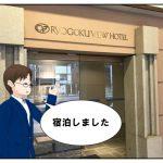 今週の株主優待はパルコ!両国ビューホテルに宿泊しました!