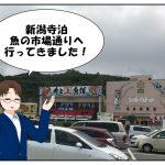 今週の株主優待はKDDI!新潟の寺泊魚の市場通りへ行ってきました!