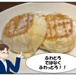 今週の株主優待は九州リースサービス等!むさしの森珈琲のふわっとろ!