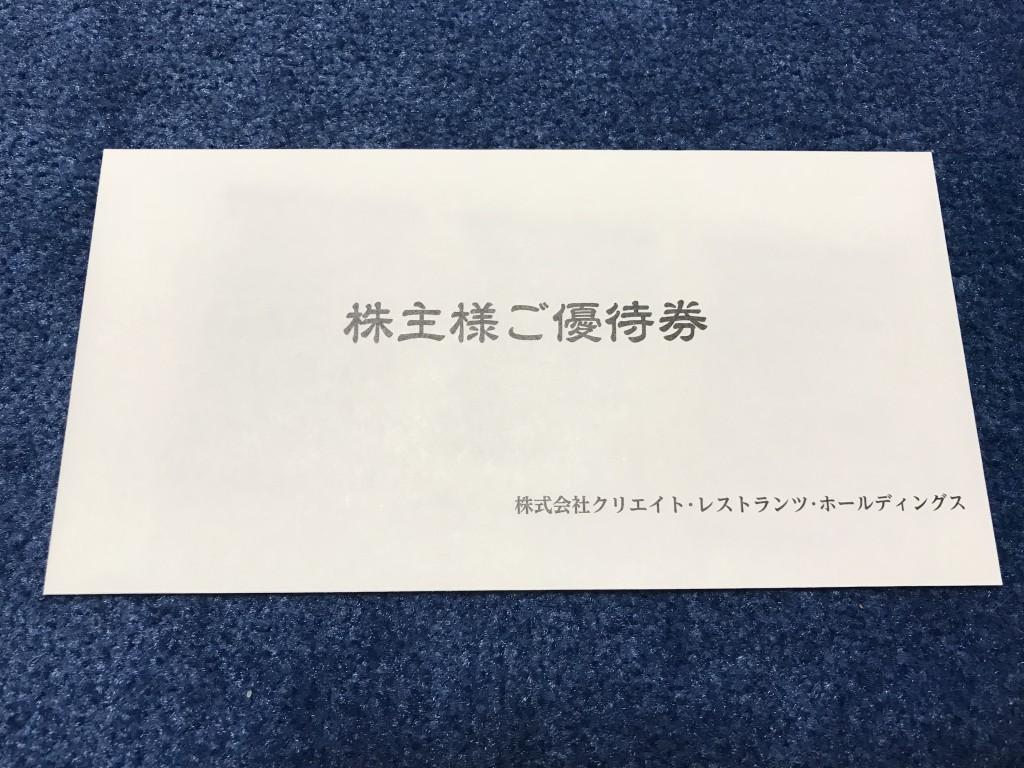 クリエイト・レストランツ・ホールディングス 株主優待